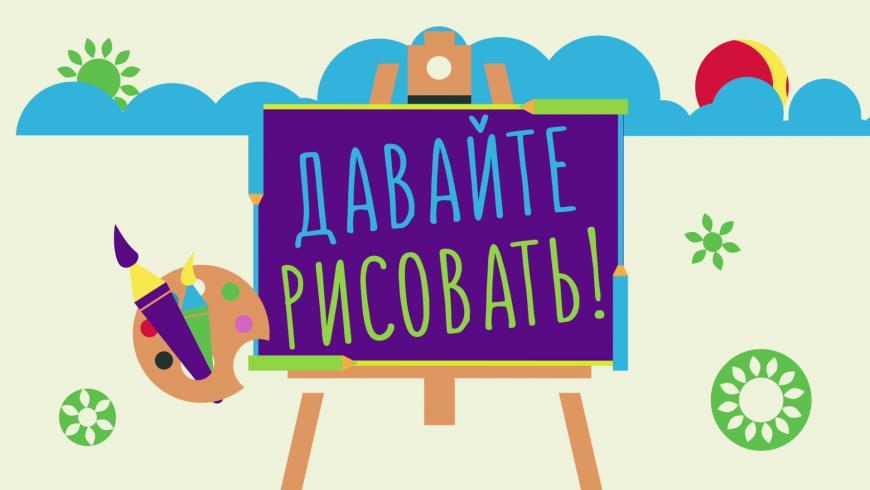 Давайте рисовать!